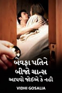 બેવફા પતિને બીજો ચાન્સ આપવો જોઈએ કે નહી by Vidhi Gosalia in Gujarati