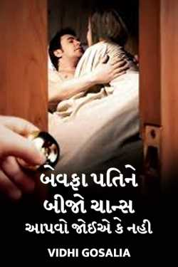 Does Disloyal husband deserves second chance by Vidhi Gosalia in Gujarati