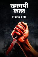 Satender_tiwari_brokenwordS द्वारा लिखित  रहस्मयी कत्ल बुक Hindi में प्रकाशित