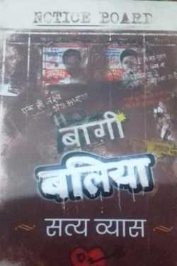 BAGEE BALIA by Satya Vyas by व्योमेश in Hindi