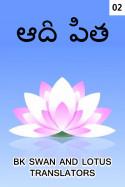 ఆది పిత - 2 by Bk swan and lotus translators in Telugu