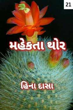 Mahekta Thor - 21 by HINA DASA in Gujarati