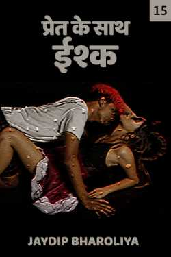 pret k sath ishk - 15 by Jaydip bharoliya in Hindi