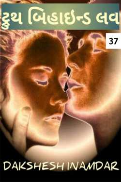 Truth Behind Love - 37 by Dakshesh Inamdar in Gujarati