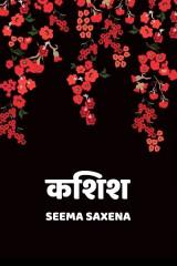 कशिश द्वारा  Seema Saxena in Hindi