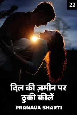 Dil ki zameen par thuki kile - 22 by Pranava Bharti in Hindi