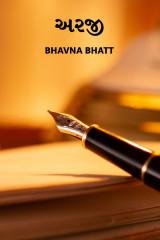 અરજી.. by Bhavna Bhatt in Gujarati