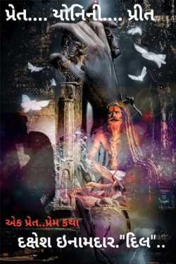 પ્રેત યોનિની પ્રીત... by Dakshesh Inamdar in :language
