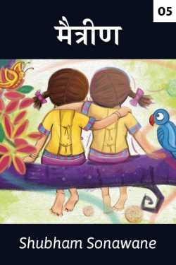 Maitrin.. - 5 - last part by Shubham Sonawane in Marathi