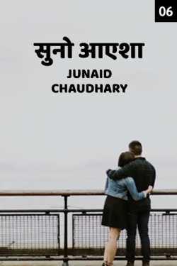 suno aisha - 6 by Junaid Chaudhary in Hindi