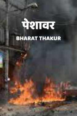 peshwar by bharat Thakur in Hindi