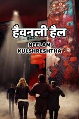 हैवनली हैल द्वारा  Neelam Kulshreshtha in Hindi