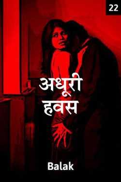 adhuri havas - 22 by Balak lakhani in Hindi