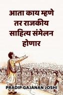 आता काय म्हणे तर राजकीय साहित्य संमेलन होणार by Pradip gajanan joshi in Marathi