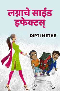 lagnache side effects by Dipti Methe in Marathi