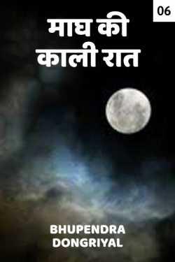 Maadh ki Kali Raat - 6 by Bhupendra Dongriyal in Hindi