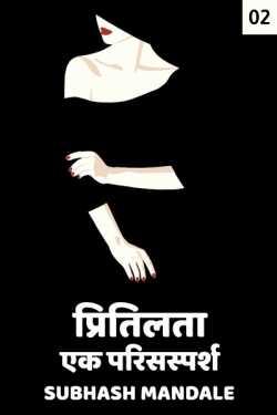Pritilata - ek paris sparsh - 2 by Subhash Mandale in Marathi