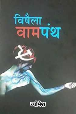 Vishaila Vampanth : a book by Dr Rajeev Mishra by व्योमेश in Hindi