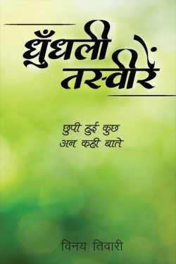 Dhundhalee Tasveeren by Vinay Tiwari in Hindi