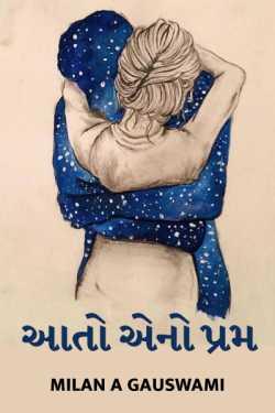 Aato eno prem by Milan A Gauswami in Gujarati