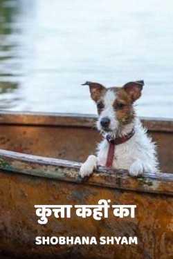 Kutta kahin ka by Shobhana Shyam in Hindi