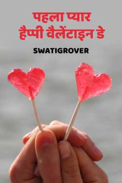 First love - HAPPY VALENTINE DAY by Swatigrover in Hindi