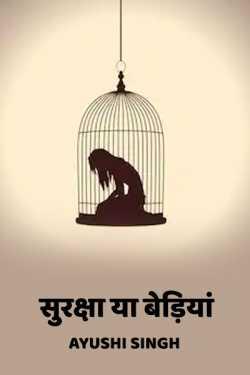 Suraksha ya bediya by Ayushi Singh in Hindi