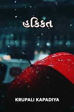 Hakeekat by Krupali Kapadiya in Gujarati