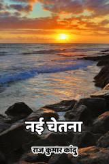 नई चेतना by राज कुमार कांदु in Hindi