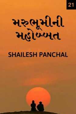 marubhumi ni mahobbat - 21 by Shailesh Panchal in Gujarati