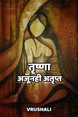 तृष्णा अजूनही अतृप्त by Vrushali in :language