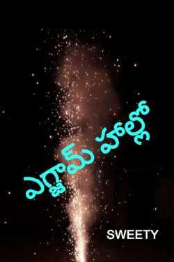 ఎగ్జామ్ హాల్లో by Neeshidhi in Telugu