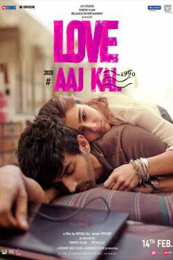 LOVE AAJ KAL 2 film review by Mayur Patel in Hindi