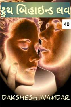 Truth Behind Love - 40 by Dakshesh Inamdar in Gujarati