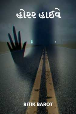 Horror Highway - 1 by Ritik barot in Gujarati