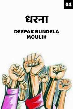 DHARNA - 4 by Deepak Bundela AryMoulik in Hindi