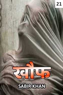 khouf - 21 by SABIRKHAN in Hindi