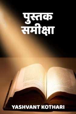 पुस्तक समीक्षा by Yashvant Kothari in :language