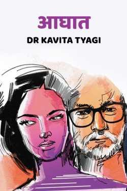 Dr kavita Tyagi द्वारा लिखित आघात बुक  हिंदी में प्रकाशित