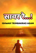 सावर रे...! by Ishwar Trimbakrao Agam in Marathi