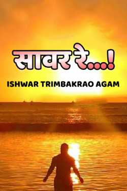 Stand Strong by Ishwar Trimbakrao Agam in Marathi