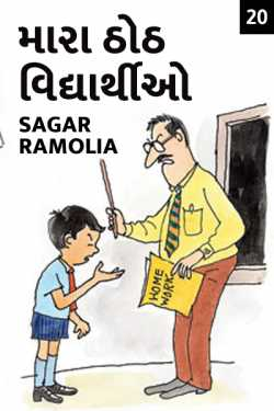mara thoth vidyarthio - 20 by Sagar Ramolia in Gujarati