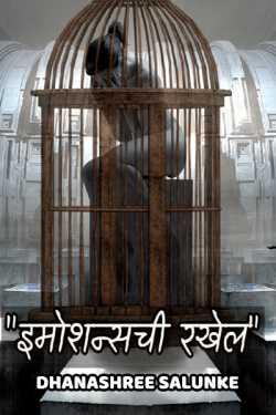 Emotions chi Rakhel - 1 by Dhanashree Salunke in Marathi