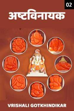 Ashtavinayak - 2 by Vrishali Gotkhindikar in Marathi