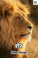 शेर  (भाग 2) by निलेश गोगरकर in Marathi