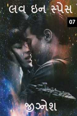 Love in Space - 7 by J I G N E S H in Gujarati