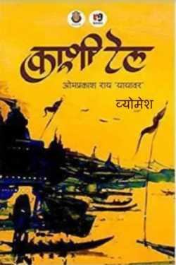 KASHI TALE a novel by Om Prakash Rai Yayavar by व्योमेश in Hindi