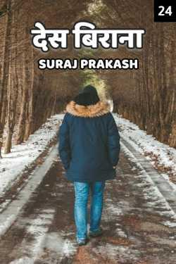 Desh Virana - 24 by Suraj Prakash in Hindi