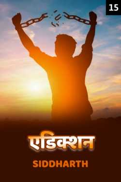 Addiction - 15 by सिद्धार्थ in Marathi