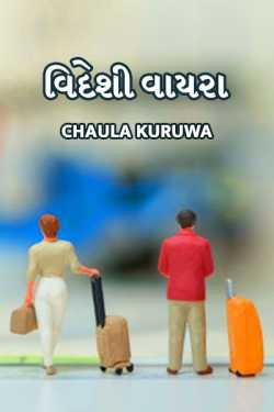 Videsh Vayra - 1 by Chaula Kuruwa in Gujarati